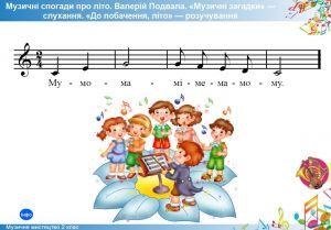Підручники для школи Музичне мистецтво  2 клас           - Досяк І. М.