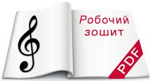 Підручники для школи Музичне мистецтво  5 клас           - Кондратова Л. Г.