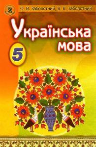 Підручники для школи Українська мова  5 клас           - Заболотний О.В.