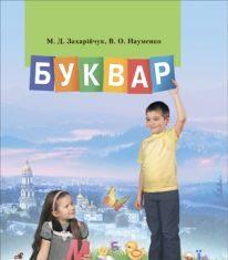 Підручники для школи Українська мова  1 клас           - Захарійчук М. В