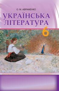 Підручники для школи Українська література  6 клас           - Авраменко О.М.