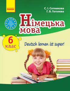 Підручники для школи Німецька мова  6 клас           - Гоголєва Г.В.