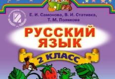 Підручники для школи Російська мова  2 клас           - Самонова Е. И.