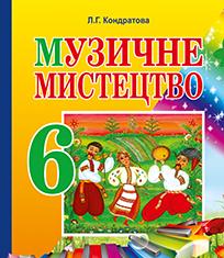 Підручники для школи Музичне мистецтво  6 клас           - Кондратова Л. Г.