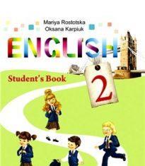 Підручники для школи Англійська мова  2 клас           - Ростоцька М. Є.