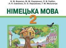 Підручники для школи Німецька мова  2 клас           - Бориско Н. Ф.