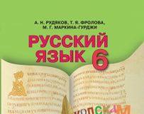 Підручники для школи Російська мова  6 клас           - Рудякова  А. Н.