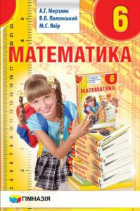 Підручники для школи Математика  6 клас           - Мерзляк А. Г.