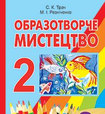 Підручники для школи Образотворче мистецтво  2 клас           - Резніченко М. І.