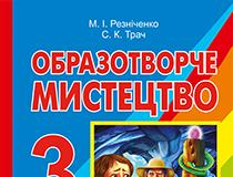 Підручники для школи Образотворче мистецтво  3  клас           - Резніченко М. І.