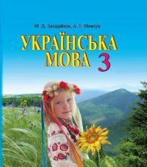 Підручники для школи Українська мова  3  клас           - Захарійчук М. Д.