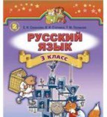 Підручники для школи Російська мова  3  клас           - Самонова Е. И.