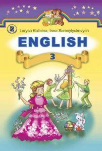Підручники для школи Англійська мова  3  клас           - Калініна Л. В.
