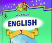 Підручники для школи Англійська мова  3  клас           - Несвіт А. М.