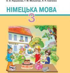 Підручники для школи Німецька мова  3  клас           - Паршикова О. О.