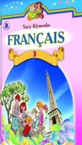 Підручники для школи Французька мова  3  клас           - Клименко Ю. М.