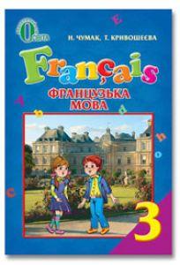 Підручники для школи Французька мова  3  клас           - Чумак Н. П.