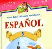 Підручники для школи Іспанська мова  3  клас           - Редько В. Г.