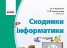 Підручники для школи Інформатика  3  клас           - Корнієнко М. М.