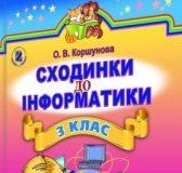 Підручники для школи Інформатика  3  клас           - Коршунова О. В.