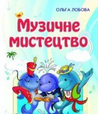 Підручники для школи Музичне мистецтво  3  клас           - Лобова О. В.