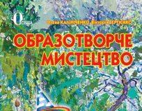 Підручники для школи Образотворче мистецтво  3  клас           - Калініченко О. В.