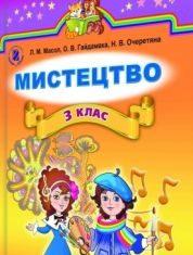 Підручники для школи Мистецтво  3  клас           - Масол Л. М.