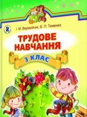 Підручники для школи Трудове навчання  3  клас           - Веремійчик І. М.