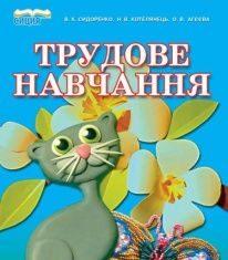 Підручники для школи Трудове навчання  3  клас           - Сидоренко В. К.