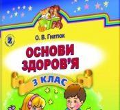 Підручники для школи Основи здоров'я  3  клас           - Гнатюк О. В.