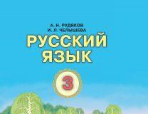 Підручники для школи Російська мова  3  клас           - Рудякова  А. Н.