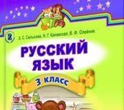 Підручники для школи Російська мова  3  клас           - Сильнова Э. С.