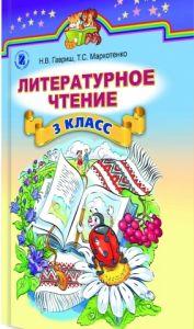 Підручники для школи Літературне читання  3  клас           - Гавриш Н. В.