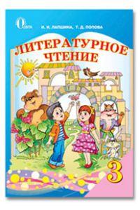 Підручники для школи Літературне читання  3  клас           - Попова Т. Д.