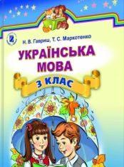 Підручники для школи Українська мова  3  клас           - Гавриш Н. В.
