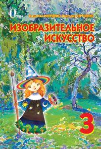 Підручники для школи Образотворче мистецтво  3  клас           - Сергиенко В. В.