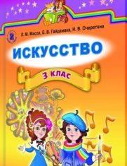 Підручники для школи Искусство  3  клас           - Л. М. Масол