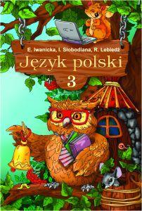 Підручники для школи Польська мова  3  клас           - Іваницька Е.