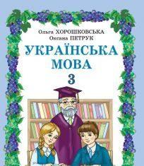 Підручники для школи Українська мова  3  клас           - Хорошковська О. Н.Н.