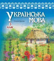 Підручники для школи Українська мова  3  клас           - Кеслер С. М.