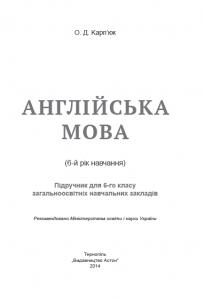 Підручники для школи Англійська мова  6 клас           - Карп'юк О. Д.