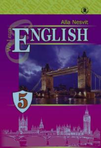 Підручники для школи Англійська мова  5 клас           - Несвіт А. М.