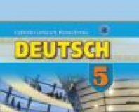 Підручники для школи Німецька мова  5 клас           - Горбач Л. В.
