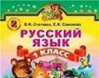 Підручники для школи Російська мова  1 клас           - Стативка В. И.