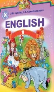 Підручники для школи Англійська мова  1 клас           - Калініна Л. В.