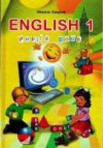 Підручники для школи Англійська мова  1 клас           - Карп'юк О. Д.