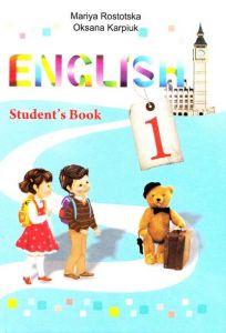 Підручники для школи Англійська мова  1 клас           - Ростоцька М. Є.