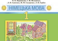 Підручники для школи Німецька мова  1 клас           - Мельничук Г. М.