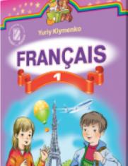 Підручники для школи Французька мова  1 клас           - Клименко Ю. М.