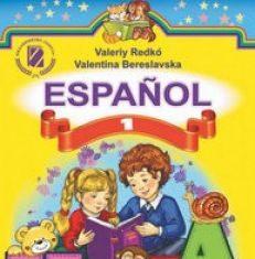 Підручники для школи Іспанська мова  1 клас           - Редько В. Г.